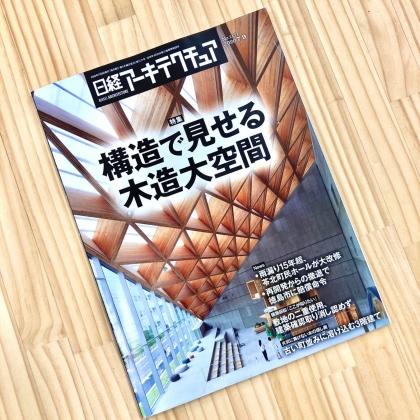 雑誌掲載 銘建工業本社事務所