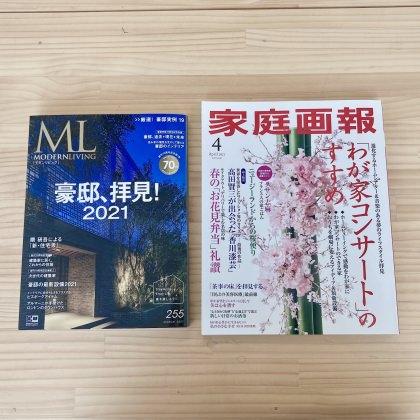 雑誌掲載 行橋の住宅
