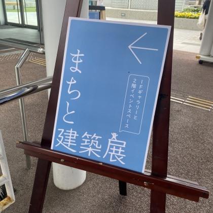 【JIA福岡地域会 まちと建築展出展】